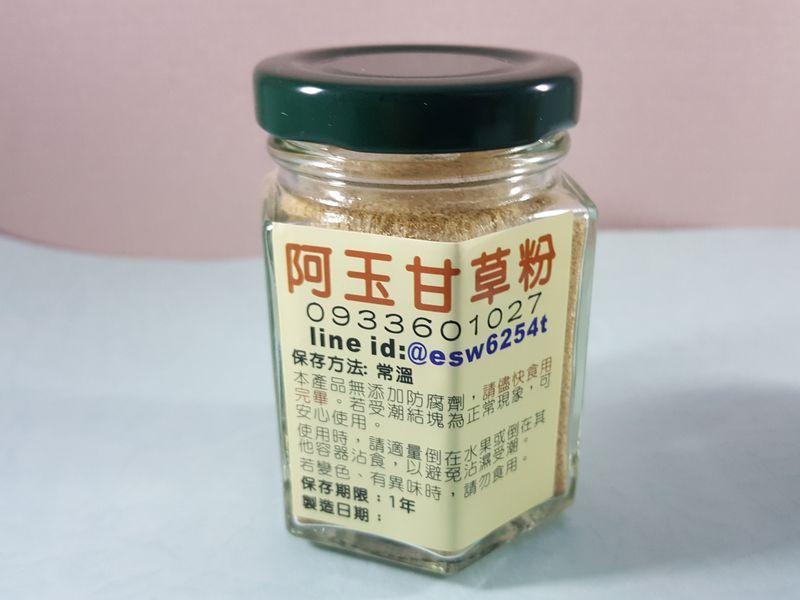 阿玉甘草粉(罐裝)